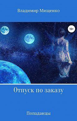 Владимир Мищенко - Отпуск по заказу