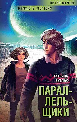 Татьяна Буглак - Параллельщики