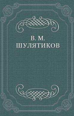 Владимир Шулятиков - М. Авдеев