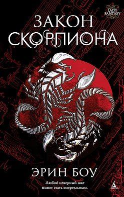 Эрин Боу - Закон скорпиона