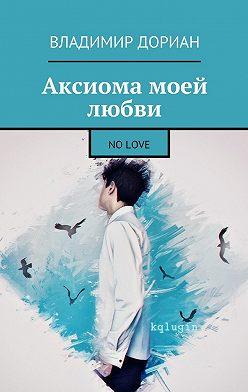 Владимир Дориан - Аксиома моей любви. No Love