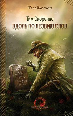 Тим Скоренко - Вдоль по лезвию слов (сборник)