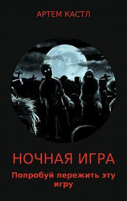 Артем Кастл - Ночная игра