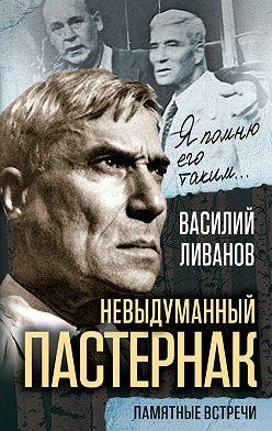 Василий Ливанов - Невыдуманный Пастернак. Памятные встречи (сборник)