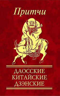 Сборник - Притчи. Даосские, китайские, дзэнские