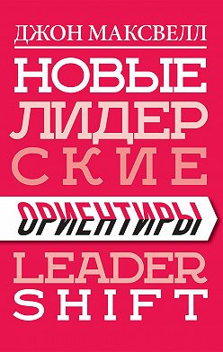 John C. Maxwell - Новые лидерские ориентиры
