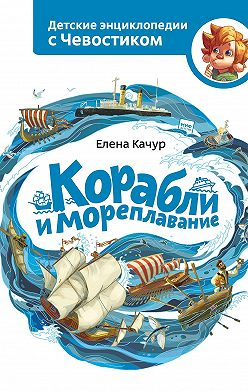 Елена Качур - Корабли и мореплавание