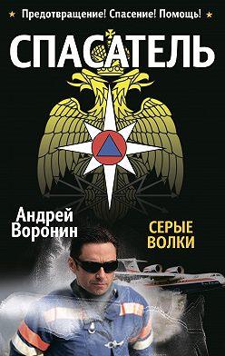 Андрей Воронин - Спасатель. Серые волки