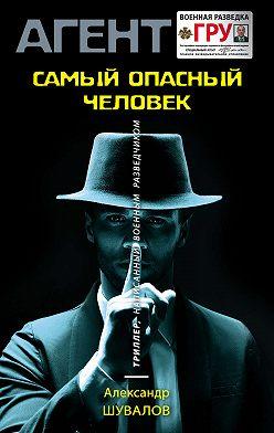 Александр Шувалов - Самый опасный человек