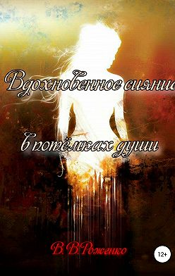 В. Роженко - Вдохновенное сияние в потёмках души