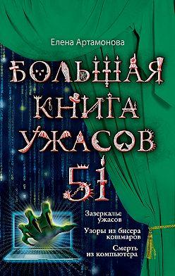 Елена Артамонова - Большая книга ужасов – 51 (сборник)