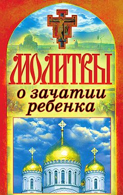 Татьяна Лагутина - Молитвы о зачатии ребенка