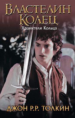 Джон Толкин - Хранители Кольца
