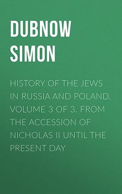 Simon Dubnow - History of the Jews in Russia and Poland. Volume 3 of 3. From the Accession of Nicholas II until the Present Day