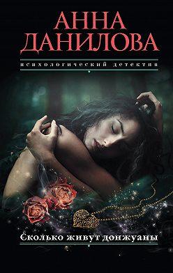 Анна Данилова - Сколько живут донжуаны