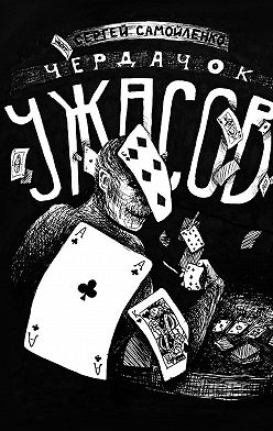 Сергей Самойленко - Чердачок ужасов