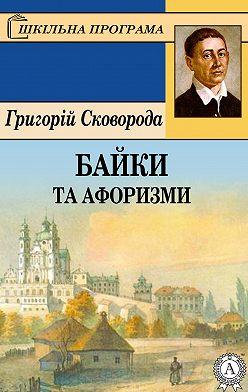 Григорий Сковорода - Байки та афоризми