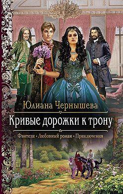 Юлиана Чернышева - Кривые дорожки к трону