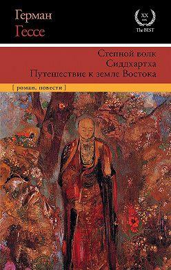 Герман Гессе - Степной волк. Сиддхартха. Путешествие к земле Востока