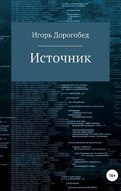 Игорь Дорогобед - Источник