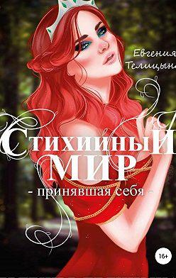 Евгения Телицына - Стихийный мир: принявшая себя