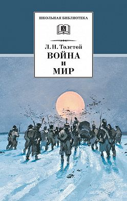 Лев Толстой - Война и мир. Том 4