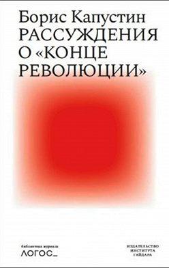 Борис Капустин - Рассуждения о «конце революции»