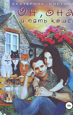 Екатерина Костина - Он, она и пять кошек