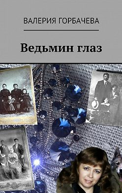 Валерия Горбачева - Ведьминглаз
