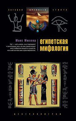 Макс Мюллер - Египетская мифология