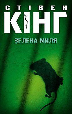 Стивен Кинг - Зелена миля