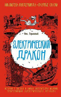 Николай Горькавый - Электрический дракон