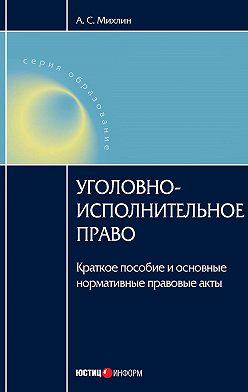 А. Михлин - Уголовно-исполнительное право: Краткое пособие и основные нормативные правовые акты
