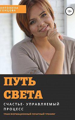 Антонина Гонцова - Путь света