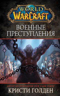 Кристи Голден - World Of Warcraft: Военные преступления