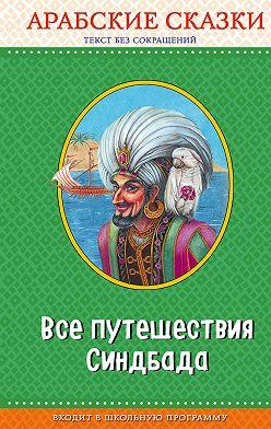 Сборник - Все путешествия Синдбада. Арабские сказки
