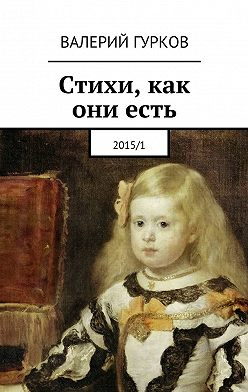 Валерий Гурков - Стихи, как ониесть. 2015/1
