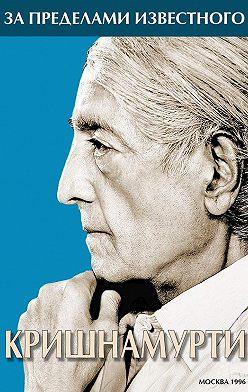 Джидду Кришнамурти - За пределами известного