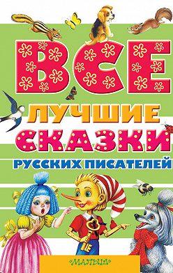 Александр Пушкин - Все лучшие сказки русских писателей (сборник)