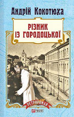 Андрей Кокотюха - Різник із Городоцької