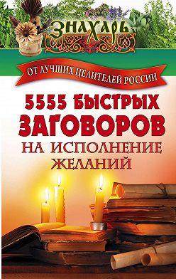 Сборник - 5555 быстрых заговоров на исполнение желаний от лучших целителей России