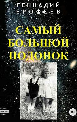 Геннадий Ерофеев - Самый большой подонок