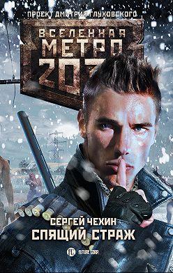Сергей Чехин - Метро 2033: Спящий Страж