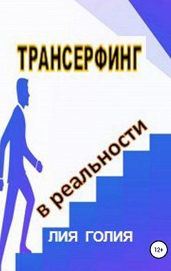 Лия Голия - Трансерфинг