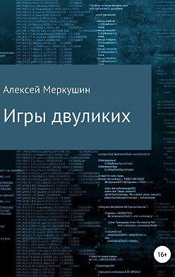 Алексей Меркушин - Игры двуликих