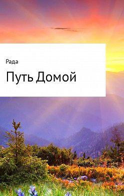 Рада * - Путь Домой
