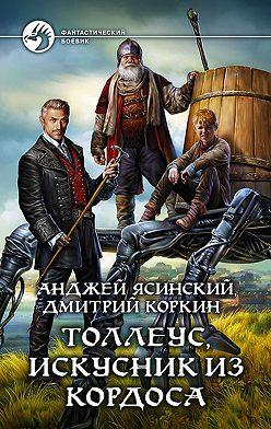 Анджей Ясинский - Толлеус, искусник из Кордоса