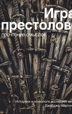 Коллектив авторов - Игра престолов: прочтение смыслов
