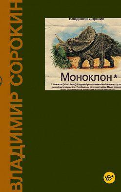 Владимир Сорокин - Моноклон (сборник)