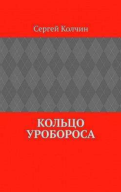 Сергей Колчин - Кольцо Уробороса